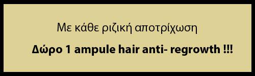 Με την ριζική αποτρίχωση Δώρο 1 ampule hair anti - regrowth