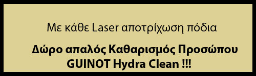 Laser αποτρίχωση πόδια Δώρο απαλός Καθαρισμός Προσώπου GUINOT Hydra Clean