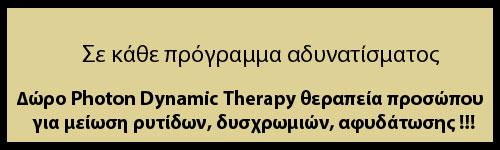 Σε κάθε πρόγραμμα αδυνατίσματος Δώρο Photon Dynamic Therapy θεραπεία προσώπου για μείωση ρυτίδων, δυσχρωμιών, φυδάτωσης