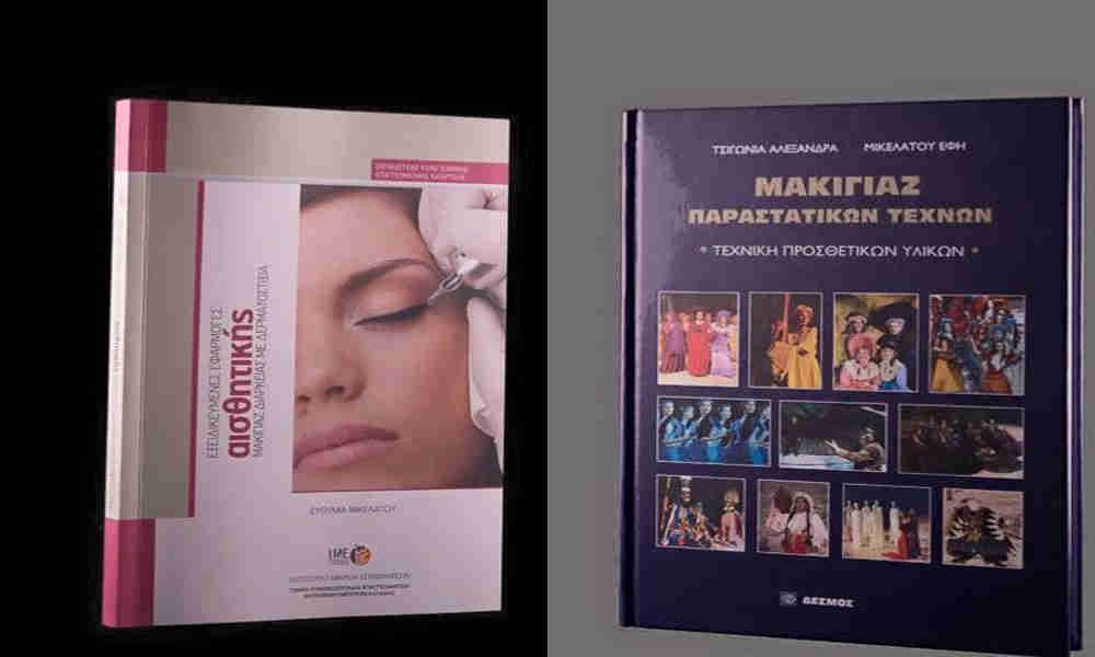 Έκδοση βιβλίου (της Έφης Μικελάτου) με τίτλο «Εξειδικευμένες Εφαρμογές Αισθητικής- Μακιγιάζ Διαρκείας με Δερματοστιξία»